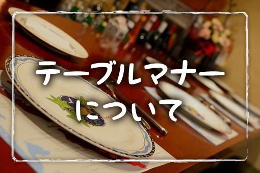 テーブルマナーについて