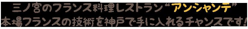 """三ノ宮のフランス料理レストラン""""アンシャンテ"""" 本場フランスの技術を神戸で手に入れるチャンスです!"""